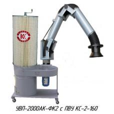 УВП-2000АК-ФК2 с ПВУ Установка вентиляционная пылеулавливающая