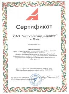 Сертификат АвтоСпецОборудование