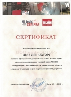 Сертификат ЕВМ