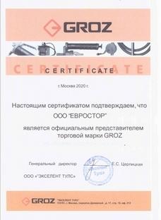Сертификат Groz