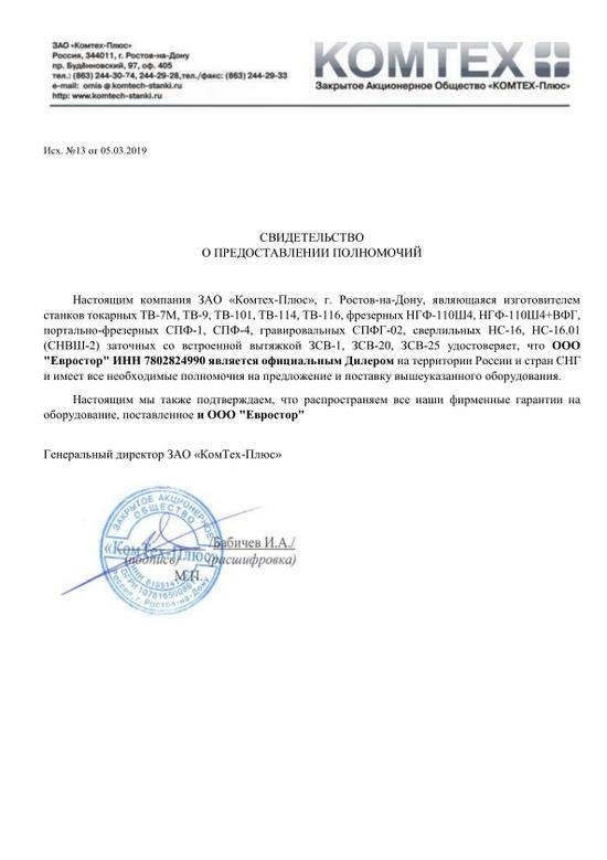 Сертификат Комтех