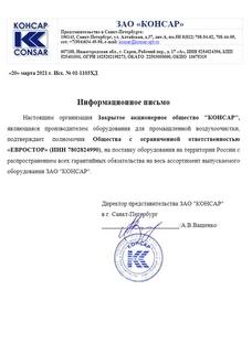 Сертификат Консар