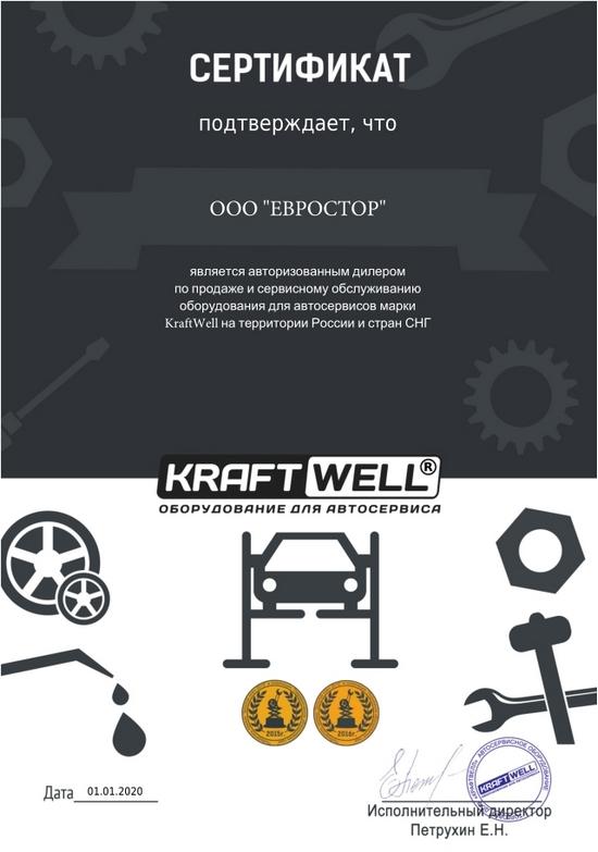 Сертификат KraftWell