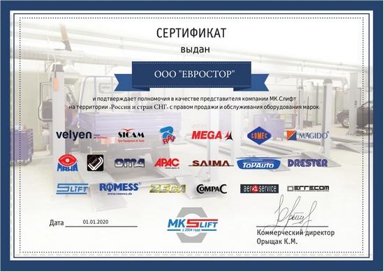 Сертификат МК-Слифт