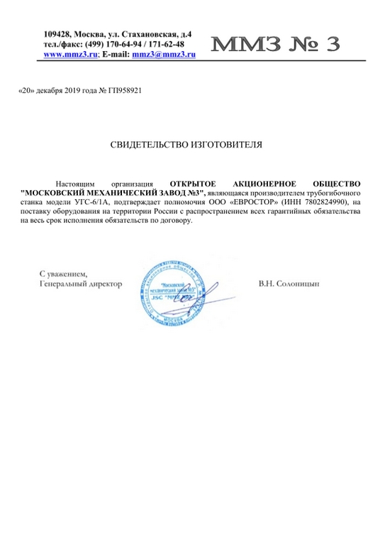 Сертификат ММЗ