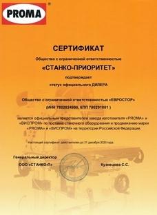 Сертификат ПРОМА