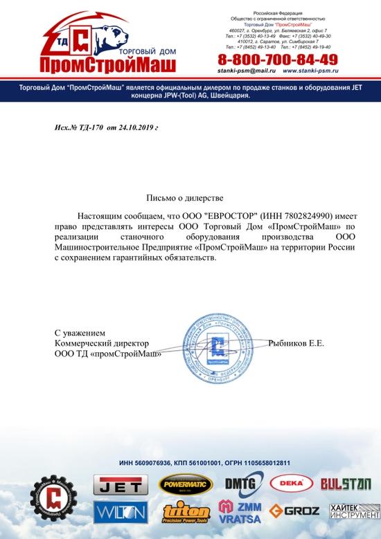 Сертификат Промстроймаш