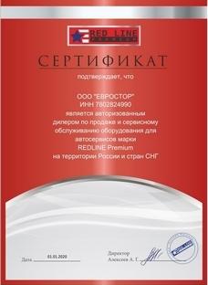Сертификат RedLine