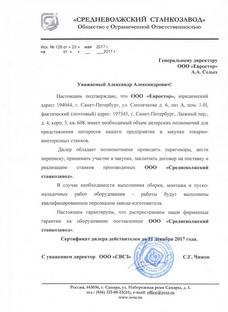 Сертификат Средневолжский завод