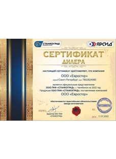 Сертификат Станкоград